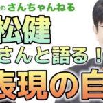 【第412回】赤松健さんと語る!表現の自由