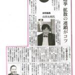 「ネット選挙 拡散の連鎖がコツ」-朝日新聞