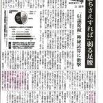 「長期政権の果てに 自民党のいま~選挙『勝ちさえすれば』、弱る足腰~-朝日新聞