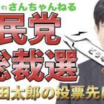 【第413回】どうなる⁉️自民党総裁選〜山田太郎の投票先は?〜