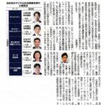 デジタル庁来月に提言 自民党本部初会合 小委員長など若手抜擢-産経新聞