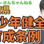 【第419回】鳥取県!青少年健全育成条例