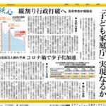 「今こそ子ども家庭庁を」縦割り打破へ自民有志が勉強会 コロナで少子化加速-東京新聞