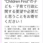 """""""Children First""""の子ども・子育て行政に関する要望や必要だと思うことをお寄せください!"""