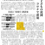 子どもの貧困、コロナで深刻に 自民に「家庭庁」創設案 -日経新聞
