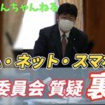 【第439回】ゲーム・ネット・スマホ依存〜内閣委員会質疑の裏側〜