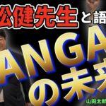 【第441回】赤松健先生と語る!MANGAの未来