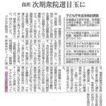 「子ども庁」創設を巡る動きが新聞各紙に掲載されました