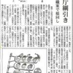 「こども庁」組織案に対する私のコメントが産経新聞に掲載されました