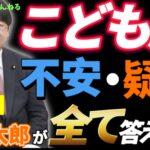 【第442回】保存版!こども庁の不安・疑問、全て山田太郎が答えます!