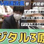 【国会質疑】内閣委員会〜デジタル改革関連法案〜(2021年4月20日)