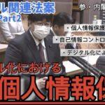 【国会質疑】 内閣委員会〜デジタル改革関連法案〜(2021年4月22日)
