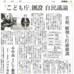 「こども庁」創設を巡る自民党内の動きが新聞各紙に掲載されました