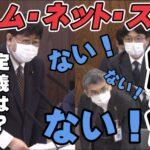 【第204回国会】3/16 内閣委員会〜ゲーム・ネット・スマホ依存について〜