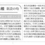 「子ども庁」新設に向けた提言の骨子案が新聞各紙に掲載されました