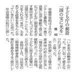 こども庁創設へ、菅総理の参院決算委員会での表明が新聞各紙に掲載されました