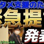 【第446回】エンタメ支援のための緊急提言、発表!