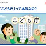 「こども庁」って本気なの?-NHK政治マガジン