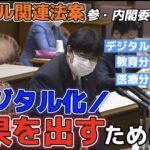 5/11 内閣委員会質疑〜 デジタル改革関連法案〜