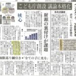 こども庁創設 議論本格化ー東京新聞