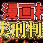 【第449回】漫画村、実刑判決〜漫画村の追求に関係した中島弁護士緊急出演!〜  #漫画村