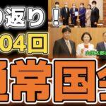 【第451回】第204回通常国会を振り返る!