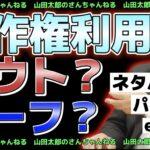 【第453回】著作権利用、アウト?セーフ? ネタバレ、パロディ etc.. #山田太郎のさんちゃんねる
