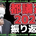 【第454回】都議選2021 振り返り!