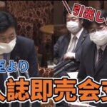 【国会質疑】議院運営委員会〜西村大臣より同人誌即売会支援、引出しました〜(2021年3月5日)