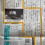 岐阜県連主催「こども庁創設」について講演しました