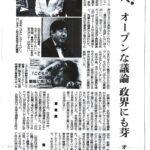 「オープンな議論 政界にも芽」ー朝日新聞
