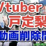 【第463回】Vtuber戸定梨香 PR動画削除問題