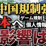 【第461回】中国規制強化、日本への影響はあるのか?〜ゲーム規制、著作権、個人情報保護法〜